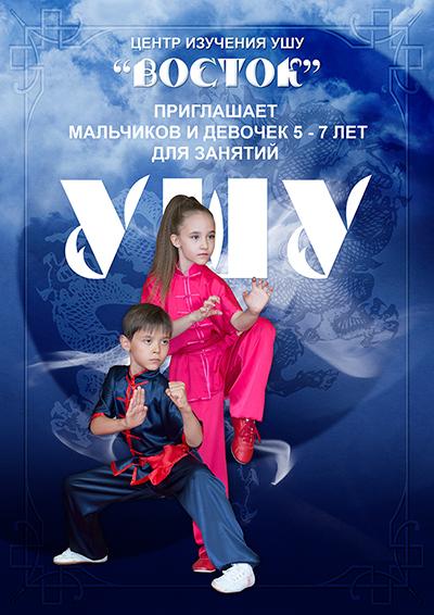 """Центр Изучения УШУ """"ВОСТОК"""""""